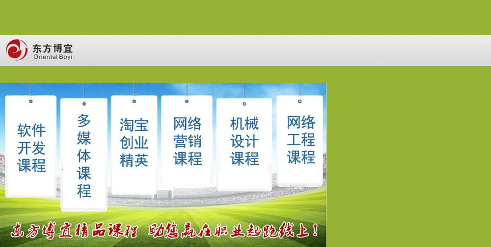 东方博宜教育电脑培训学校
