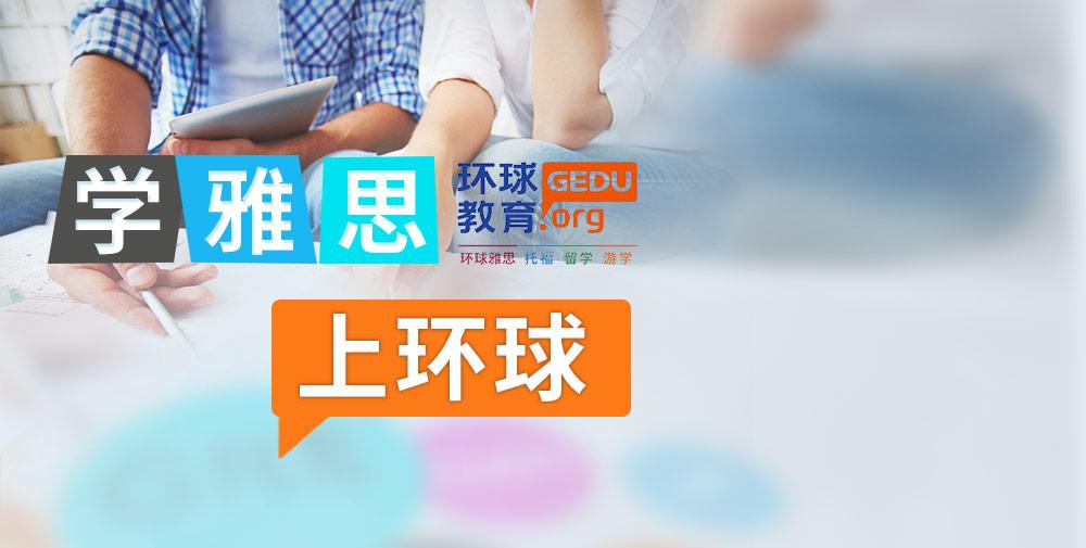 淮安环球雅思英语培训学校
