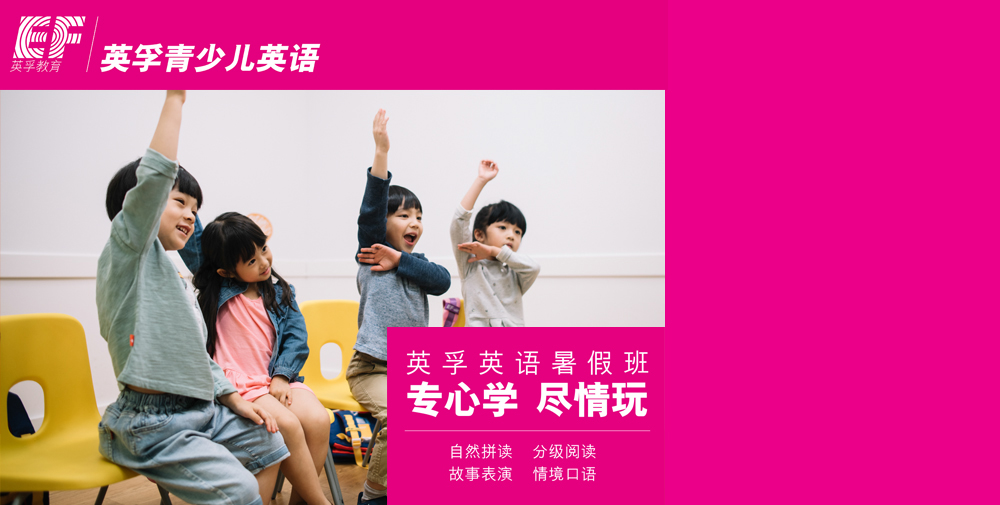徐州英孚少儿英语培训学校