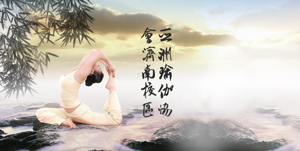 亚洲瑜伽培训中心济南分校