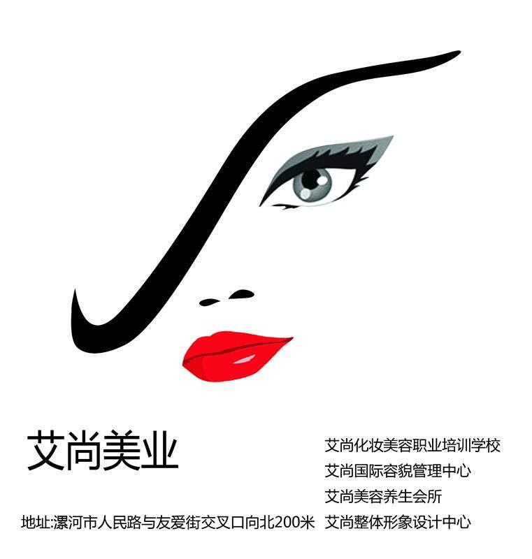 漯河艾尚化妆美甲培训学校