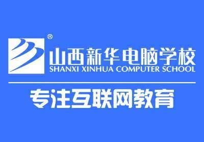 山西新华电脑学校CAD培训