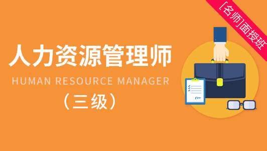 深圳人力资源管理师三级培训班