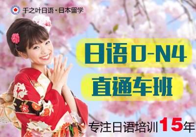 日语课程0-N4直通车班