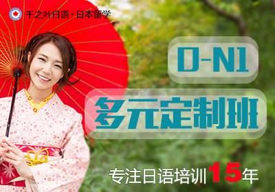 日语培训0-N1多元定制精品班