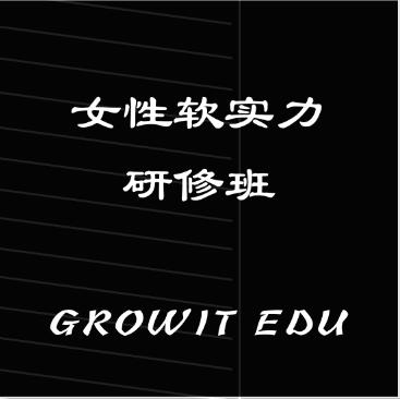 深圳女性软实力研修班-女性职场魅力提升