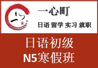 寒假日语初级班N5