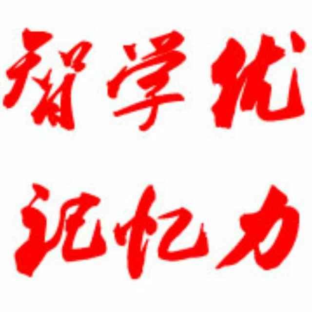 北京青少年记忆力培训