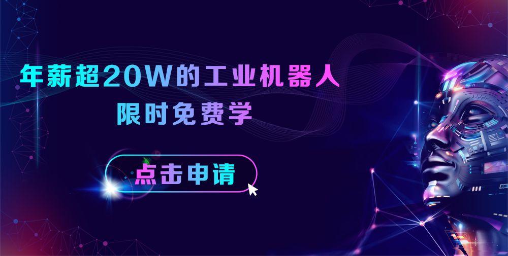 杭州指南车机器人学院