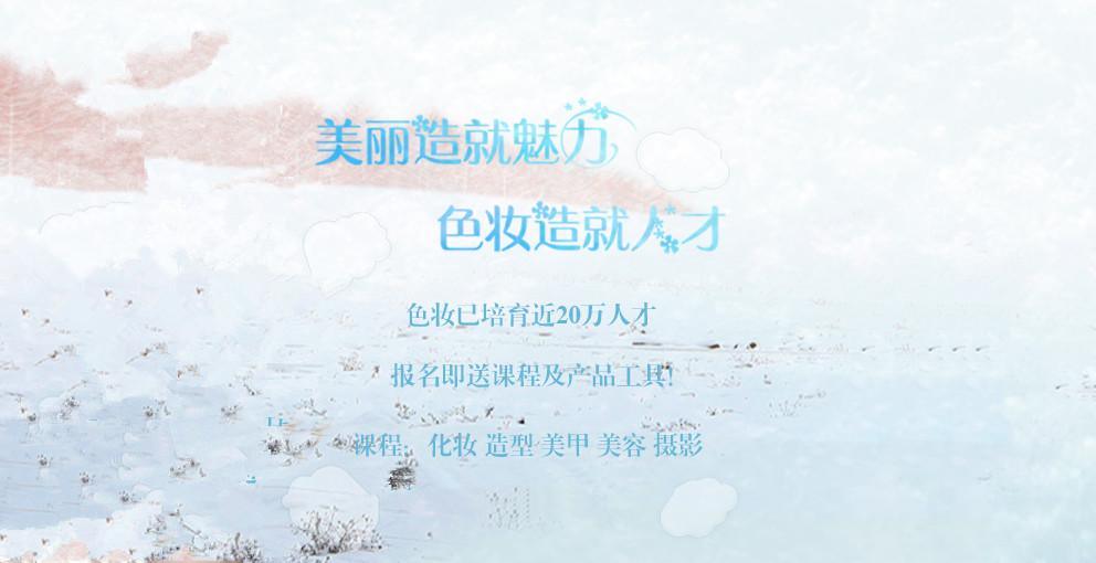 云南色妆职业培训学校