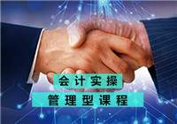 郑州会计实操管理型课程(中级会计)