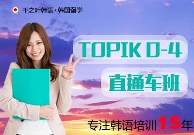 TOPIK0-4级直通车班