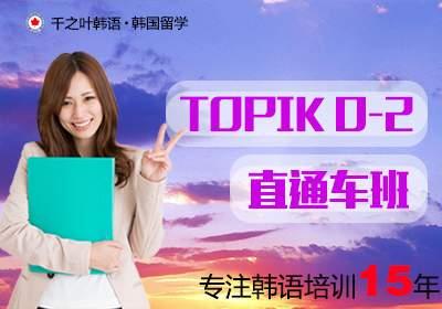 TOPIK0-2级直通车班
