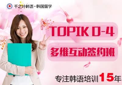 TOPIK0-4级多维互动签约班