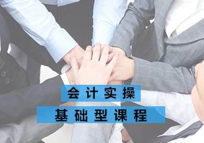 郑州会计实操基础型课程(初级会计职称)