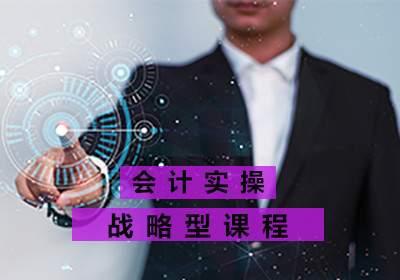 郑州会计实操战略型课程