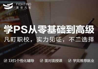 PS软件精修班