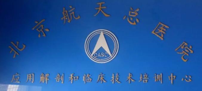 12月北京股骨头修复与再造技术冰鲜尸体实操班