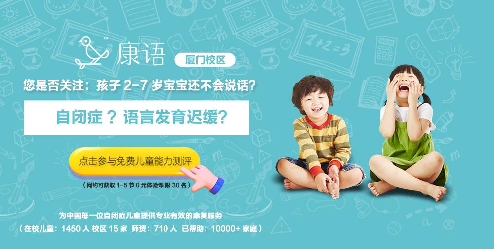 康语儿童智能康复中心