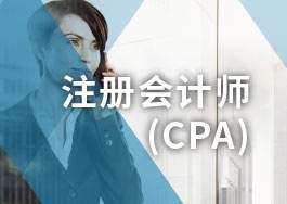 厦门CPA注册会计师高效通关班