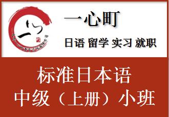 标准日语中级(上)小班