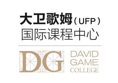 英国大卫歌姆学院南京课程中心