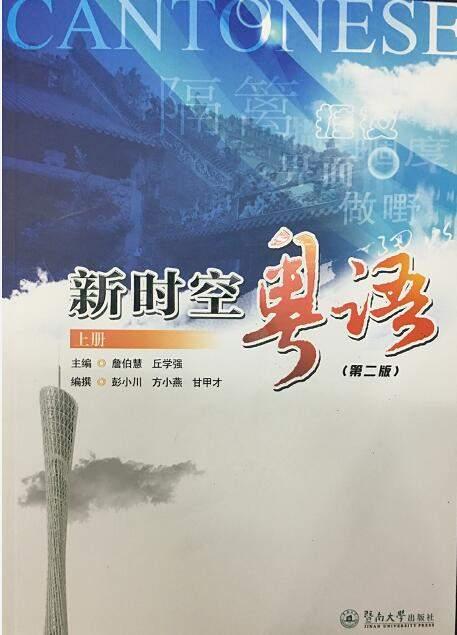 广东话课程-2000元特惠班