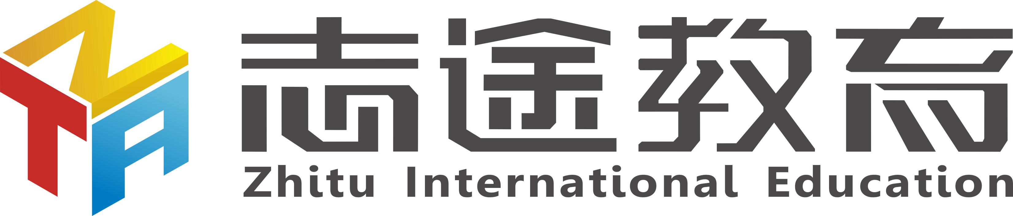 国际高中衔接课程