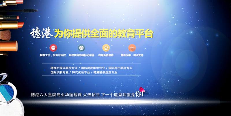 贵州穗港职业技术学校