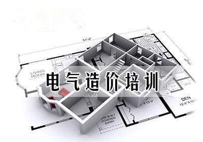哈尔滨电气培训班