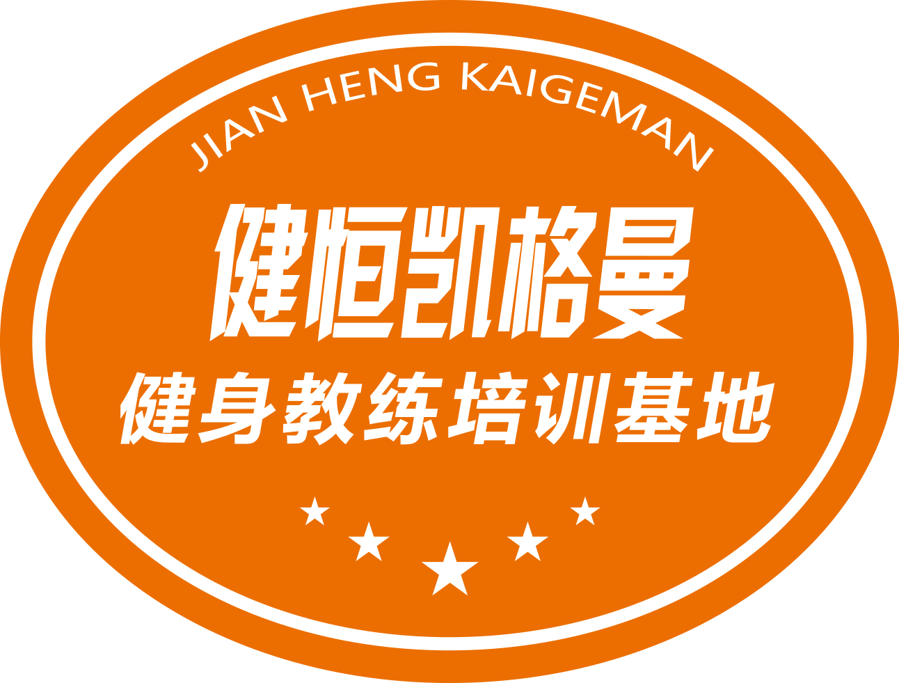 杭州健身教练证培训-功能性训练