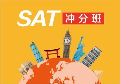 深圳SAT冲分班
