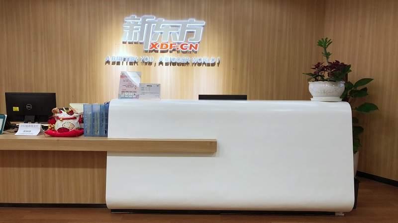 深圳新东方培训中心