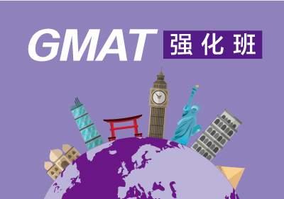深圳GMAT强化班