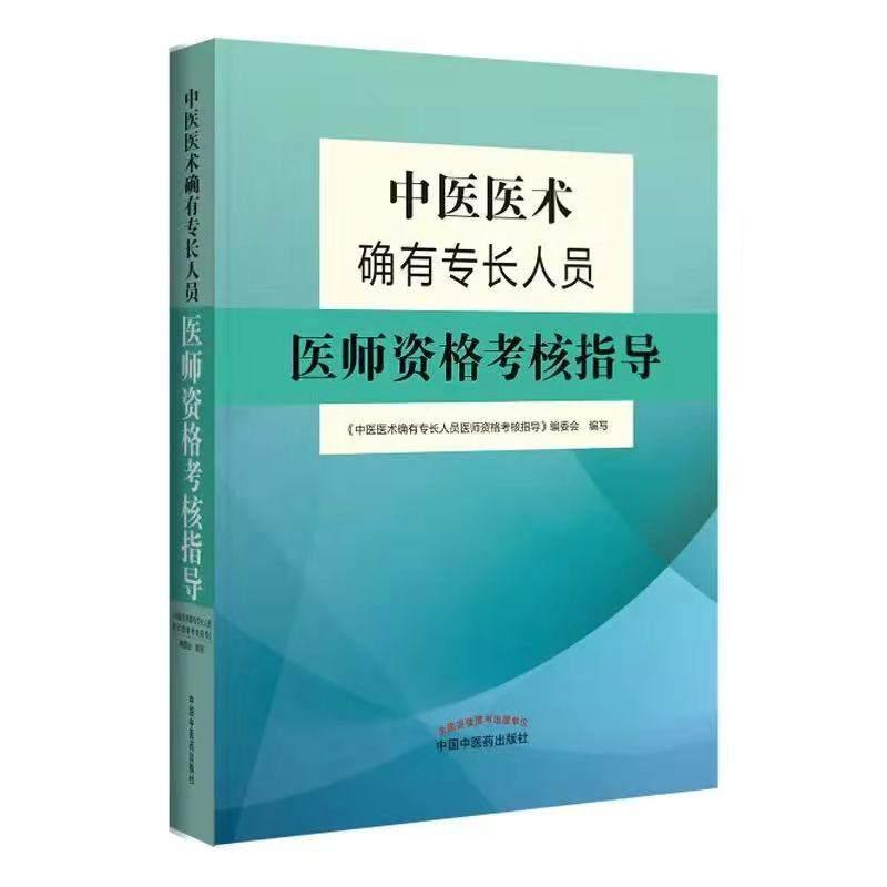 安徽省中医专长医师报名考核时间