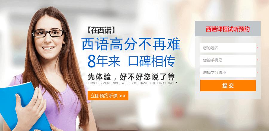 杭州初级西班牙语-西语入门技巧