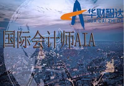 华财智达高级国际财务管理师培训