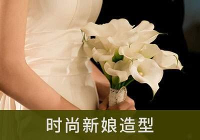 洛阳时尚新娘造型班