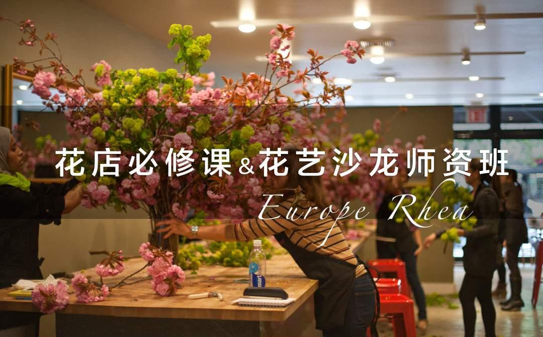 北京插花花艺师开花店综合培训