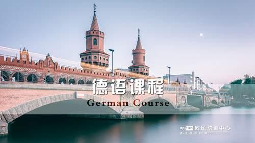 上海留学德语基础班