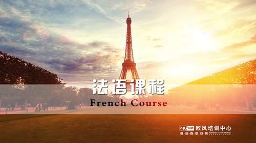 法语中级班