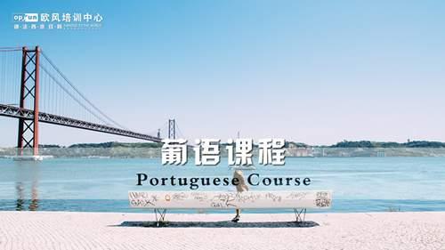上海葡萄牙语基础课程培训