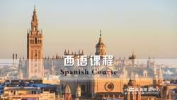 上海西班牙语出国中级班