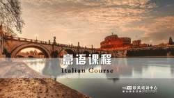 上海意大利语中级班