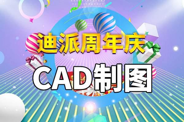 沈阳CAD软件速成班