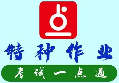 贵阳气瓶充装(P)作业人员证考试培训班