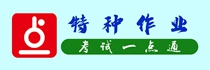 贵州特种作业一点通学习中心