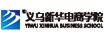 义乌新华电商学院