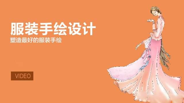 福州服装设计专业培训