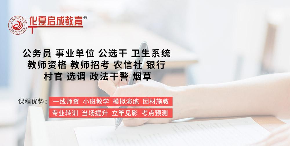 华夏启成教育(福州)